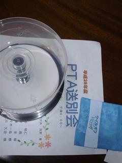 P3290014.JPG